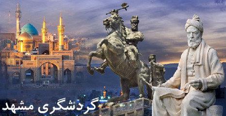 موافقت با ایجاد و تبدیل تأسیسات گردشگری در خراسان رضوی