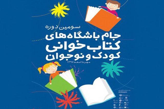 دهم بهمن ؛ خاتمه رقابت جام باشگاه های کتابخوانی در استان ها