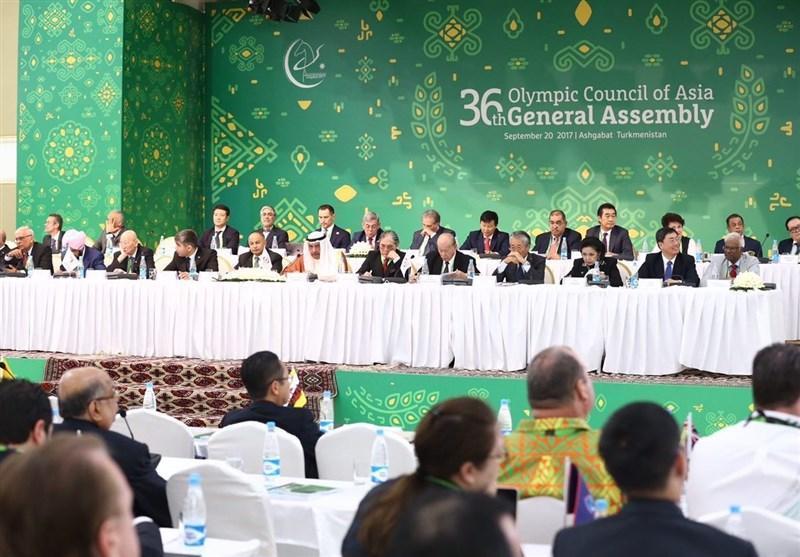 سی و ششمین مجمع عمومی شورای المپیک آسیا برگزار گردید