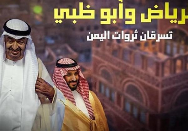 غارت منابع نفتی یمن در حضرموت با همسویی شرکت هایی غربی