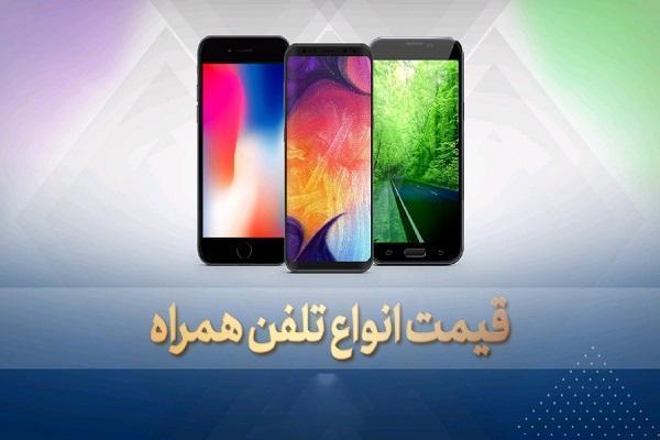 قیمت روز گوشی موبایل در 2 بهمن