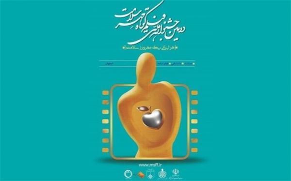 زمان برگزاری اختتامیه دومین جشنواره فیلم کوتاه مهر سلامت معین شد