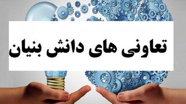 پرداخت تسهیلات میلیاردی به طرح های دانش بنیان تعاونی ها در استان مرکزی